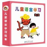 儿童语言学习绘本(全4册)