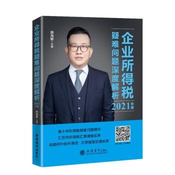 企业所得税疑难问题深度解析(2021年版)