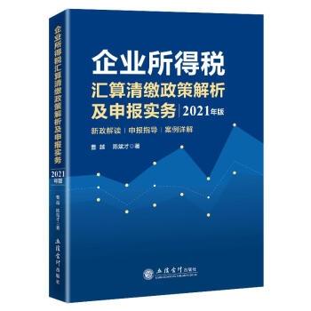 企业所得税汇算清缴政策解析及申报实务(2021年版)