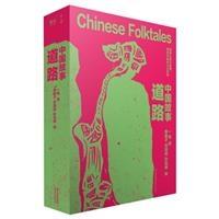 中国故事-道路