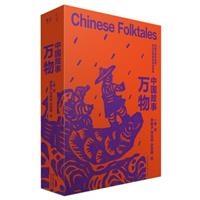中国故事-万物