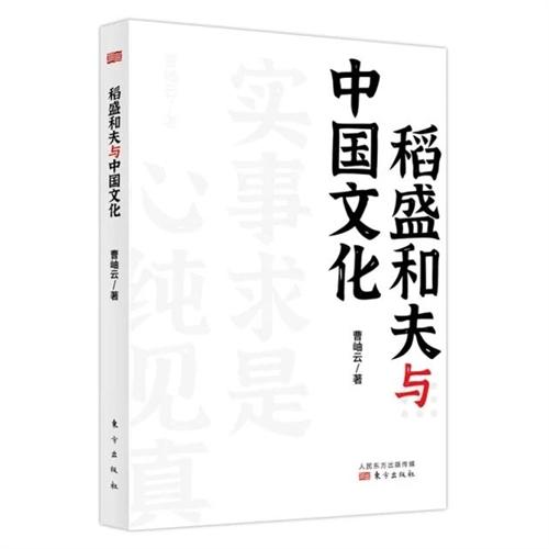 稻盛和夫与中国文化