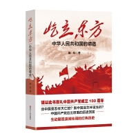 屹立东方——中华人民共和国的缔造
