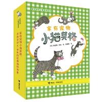 家有宠物小猫莫格系列(全11册)