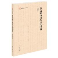 多民族中国与古代世界(清华国学研究系列·平装)