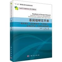 基因组研究手册-基因组学蛋白质组学代谢组学生物信息学伦理学和法律问题