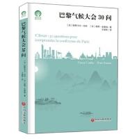 巴黎气候大会30问/绿色发展通识丛书