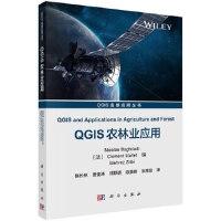 QGIS农林业应用