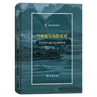气候变化与新能源:利用边际土地开发生物质能源(生态文明书系)