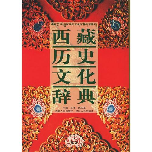 西藏历史文化辞典