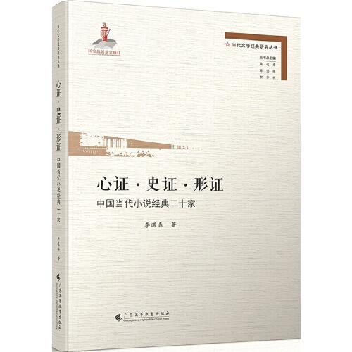 心证·史证·形证:中国当代小说经典二十家