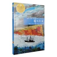 国际儿童文学大奖得主经典系列:鲸鱼归来