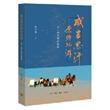 成吉思汗原乡纪游:另一种文明的体验