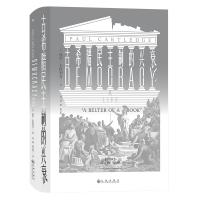 汗青堂丛书081•古希腊民主制的兴衰