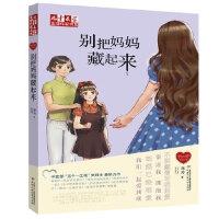 《儿童文学》金牌作家书系——别把妈妈藏起来