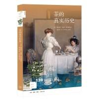 新知文库139·茶的真实历史