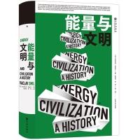 能量与文明