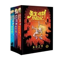 美宝·琼斯历险记(套装共3册)