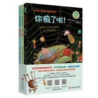 蜘蛛和苍蝇的幽默故事 全三册