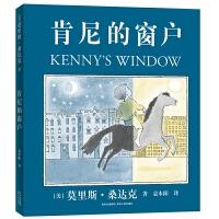 肯尼的窗户