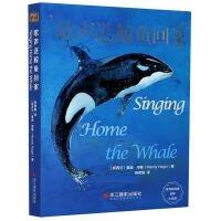 歌声送鲸鱼回家
