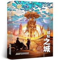 时光球原创少儿科幻小说:蝼蚁之城