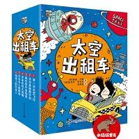 太空出租车(全6册)
