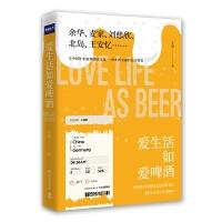 爱生活如爱啤酒(跟踪中国作家的德国文化之旅,展开中国当代文学的西方想象)