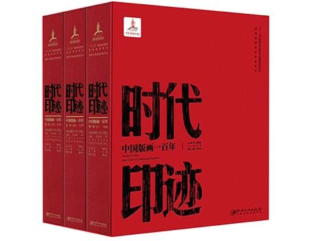 时代印迹——中国版画一百年