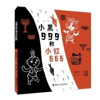 小黑999和小红666