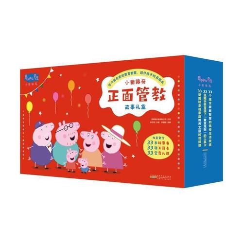 小猪佩奇正面管教故事礼盒(共33册)