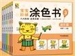 宝宝阶梯涂色书【6本装】