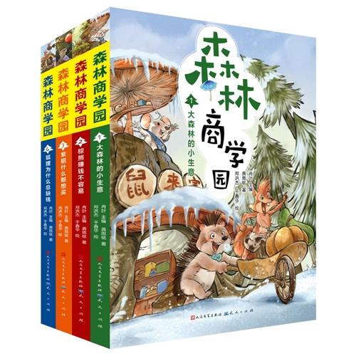 森林商学园(四册)