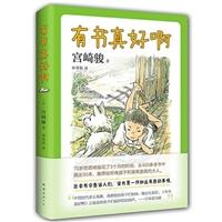 宫崎骏:有书真好啊