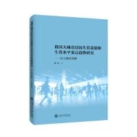 我国大城市居民生育意愿和生育水平变迁趋势研究——以上海市为例
