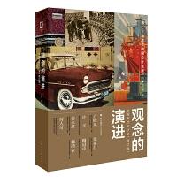 观念的演进——中国现代设计史