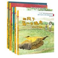 带回家的自然博物馆系列 全5册