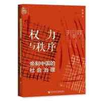 九色鹿·权力与秩序:帝制中国的社会治理