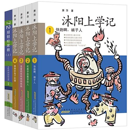 沐阳上学记1-4+72招轻松家教上册 全套5册