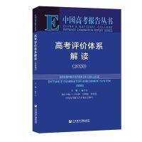 高考评价体系解读(2020)