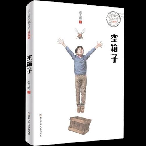 张之路品藏书系  升级版:空箱子