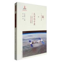 太空双子星——女航天员刘洋、王亚平的故事