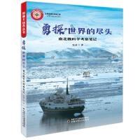 勇探世界的尽头:南北极科学考察笔记