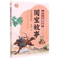 孩子们喜爱的国宝故事/中华经典精选