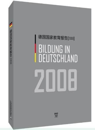 德国国家教育报告(2008)