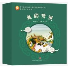 中华优秀传统文化非遗主题系列绘本(五):龙的传说