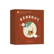 中华传统文化非遗主题系列绘本.一 老虎跟着猫学艺