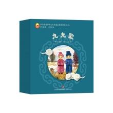 中华传统文化非遗主题系列绘本.三 九九歌