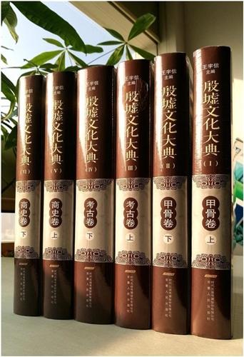 《殷墟文化大典》(全三卷共6册)考古卷(上下册)甲骨卷(上下册)商史卷 上下