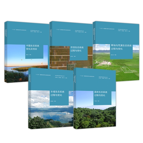 生态系统过程与变化丛书套装(全5册)